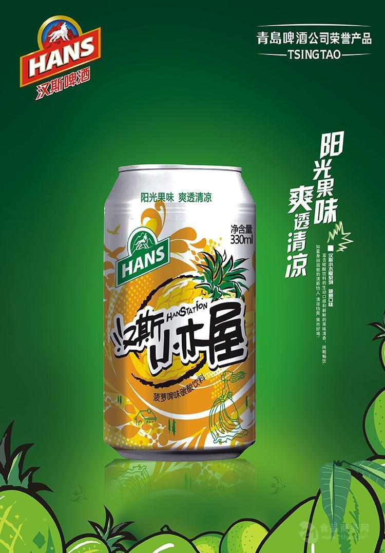 汉斯小木屋 菠萝啤味碳酸饮料 330ml罐装