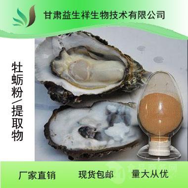 甘肃益生祥 牡蛎粉 牡蛎提取物 厂家直销 全国包邮