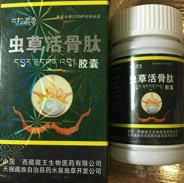 正品认证西藏藏王虫草活骨肽货到付款