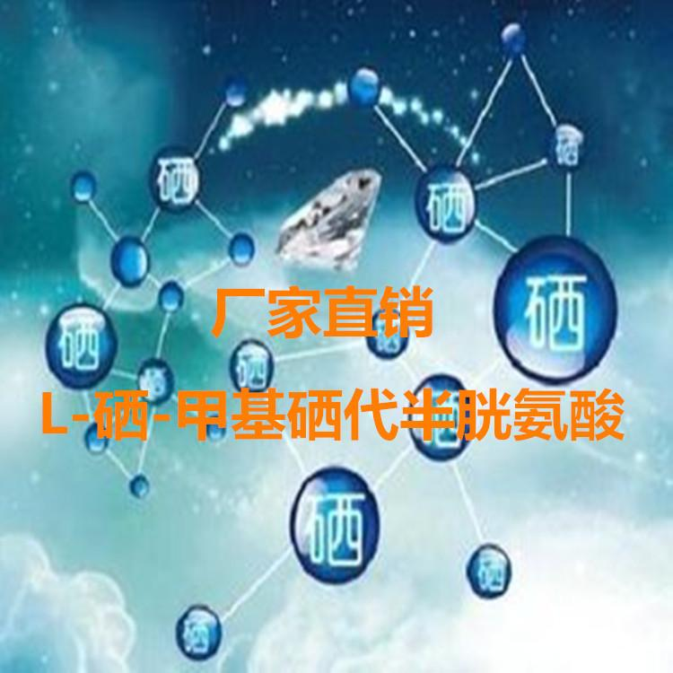 厂家直销硒元素营养强化剂L-硒-甲基硒代半胱氨酸、L-SeMC