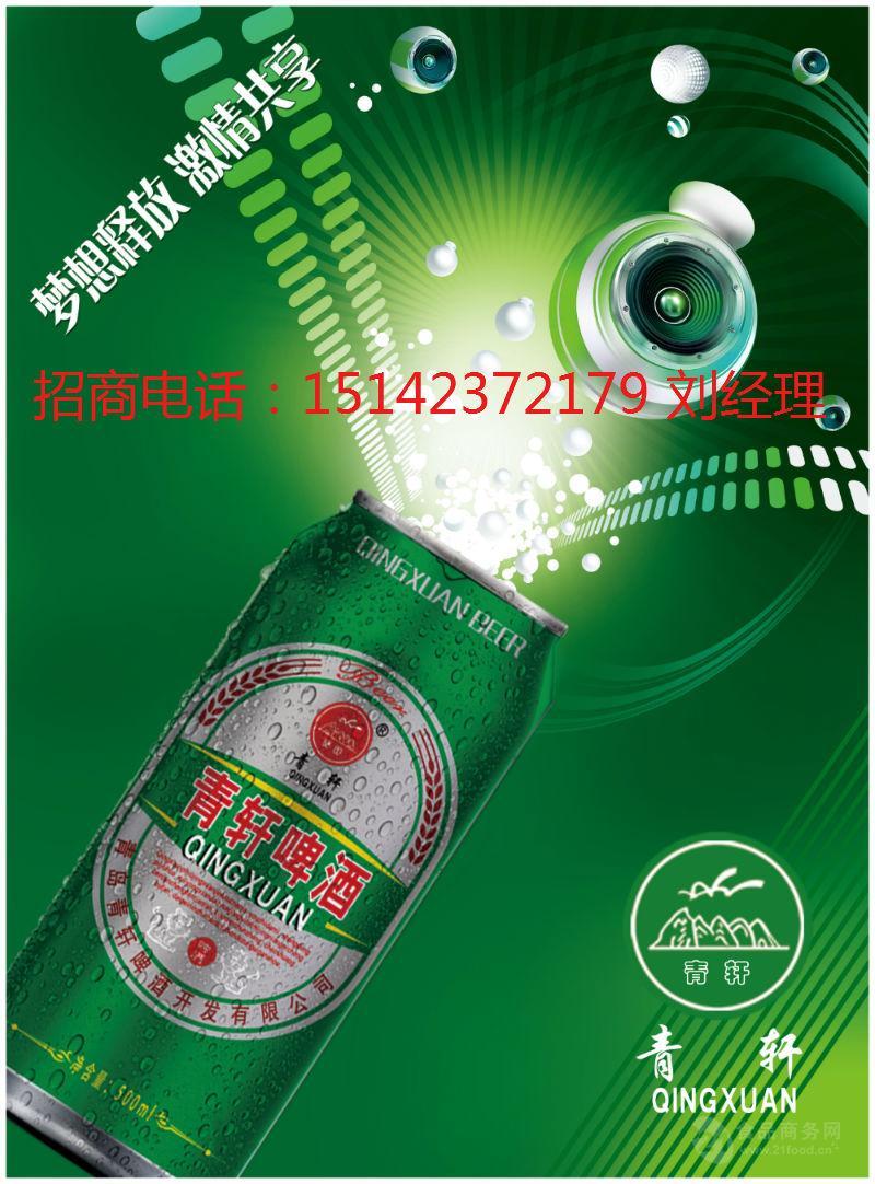 500毫升塑包易拉罐啤酒招商代理