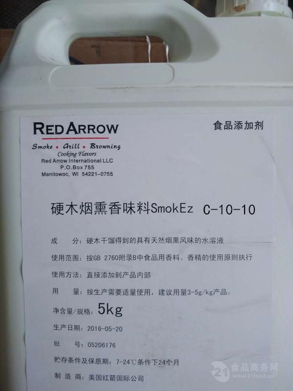 美国红箭烟熏液进口商型号SMOKEZC-10