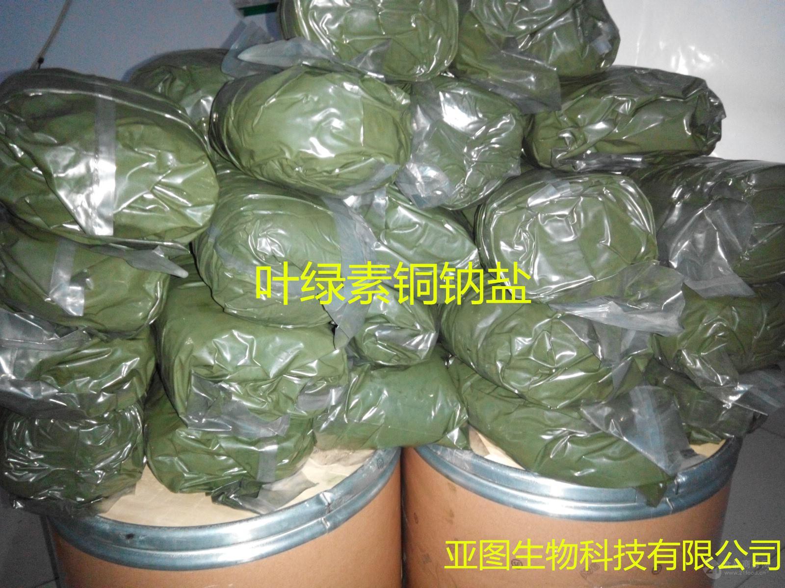 供应叶绿素铜钠着色剂,生产厂家