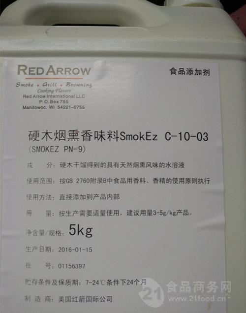美国红箭烟熏液进口商型号PN-9、 SMOKEZC-10-03