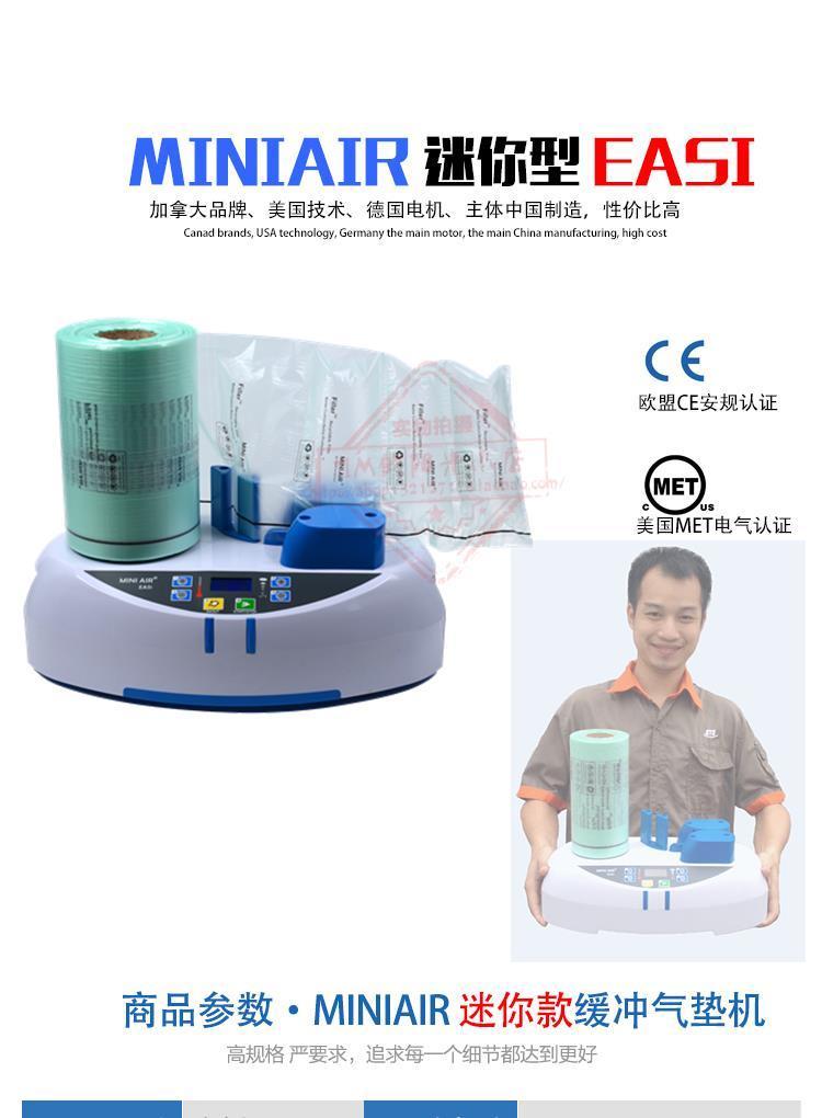 小型纸箱缓冲机 空气填充包装机 气泡袋生产机