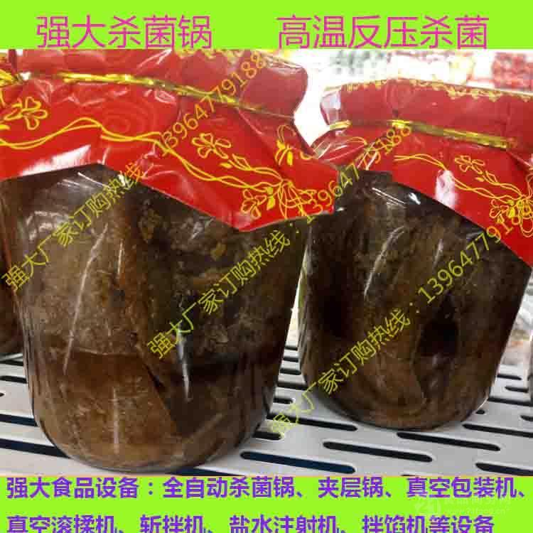 包头牛肉干杀菌锅 电加热杀菌锅价格 强大杀菌锅