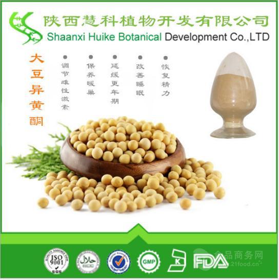 大豆异黄酮40% 大豆提取物 慧科QS生产厂家直销品质包邮