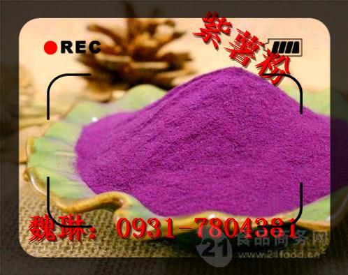 紫薯提取物厂家 紫薯粉价格  品质包邮