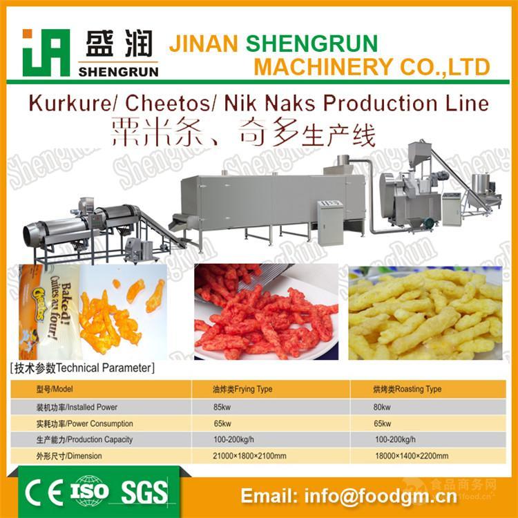 kurkure生产挤压设备
