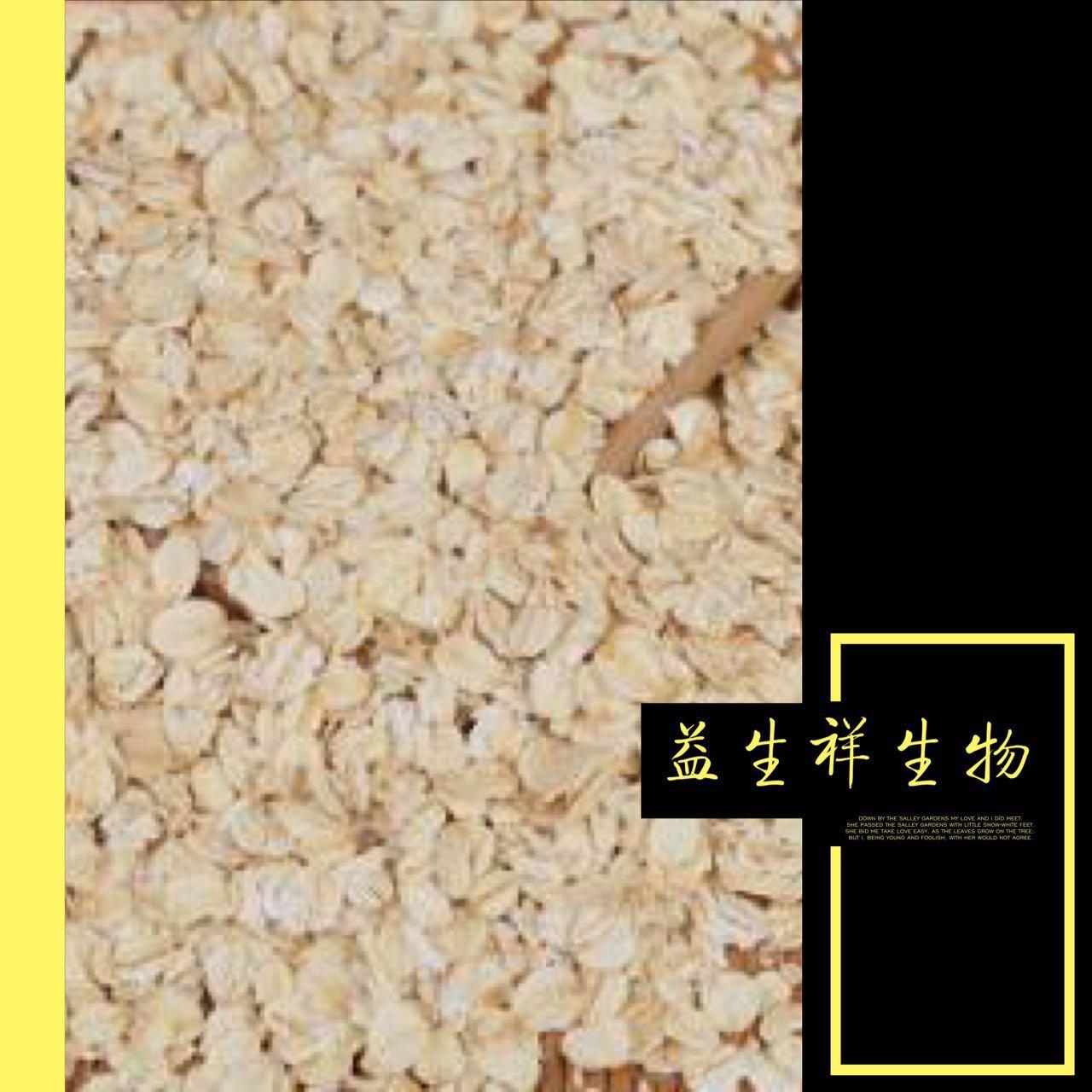 益生祥直销 五谷杂粮 燕麦葡聚糖  99%含量