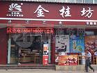 金桂坊饼屋全国连锁招商加盟,25年饼屋加盟成功经验