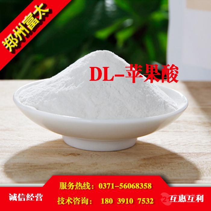 食品级DL苹果酸价格,DL苹果酸生产厂家