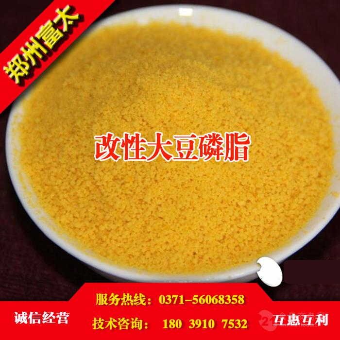 改性大豆磷脂厂家,河南郑州富太改性大豆磷脂生产厂家 。