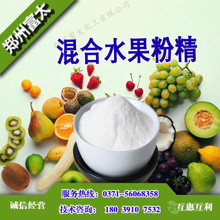 混合水果粉精生产厂家