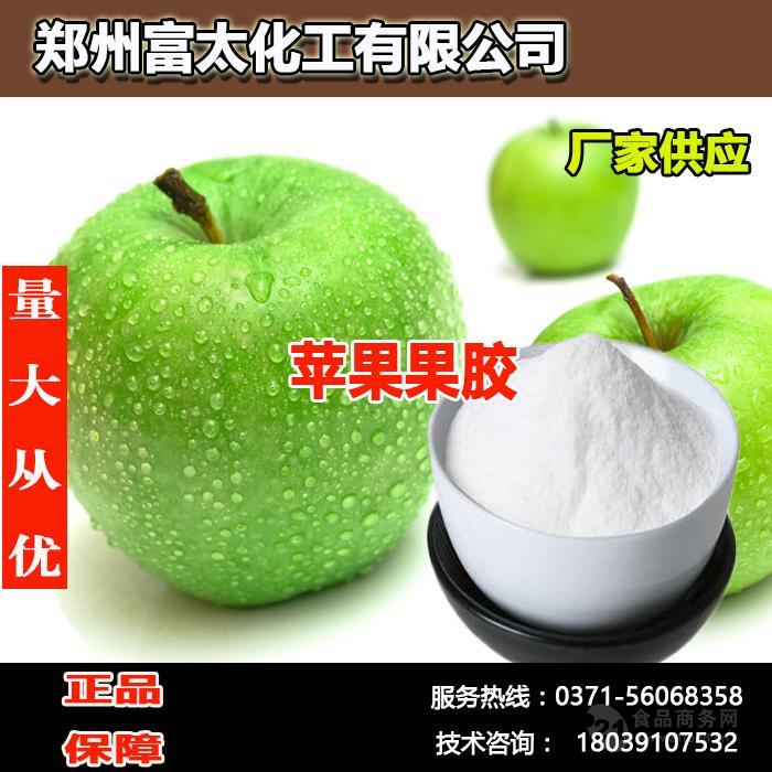 苹果果胶生产厂家苹果果胶