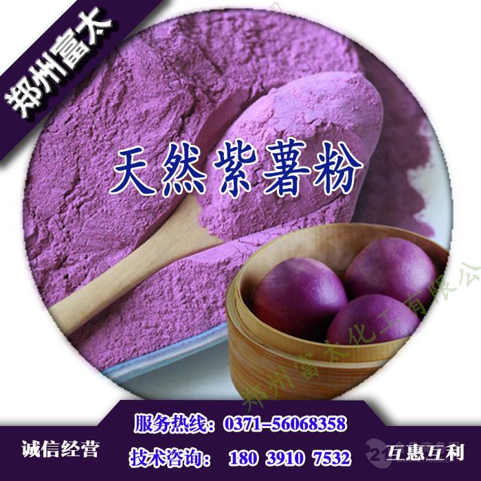 食品级天然紫薯粉价格