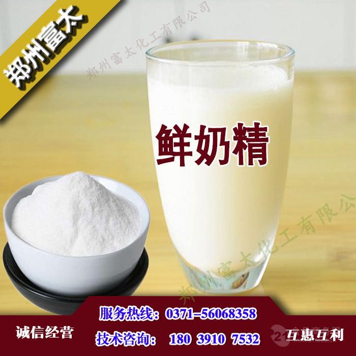 鲜奶精生产厂家