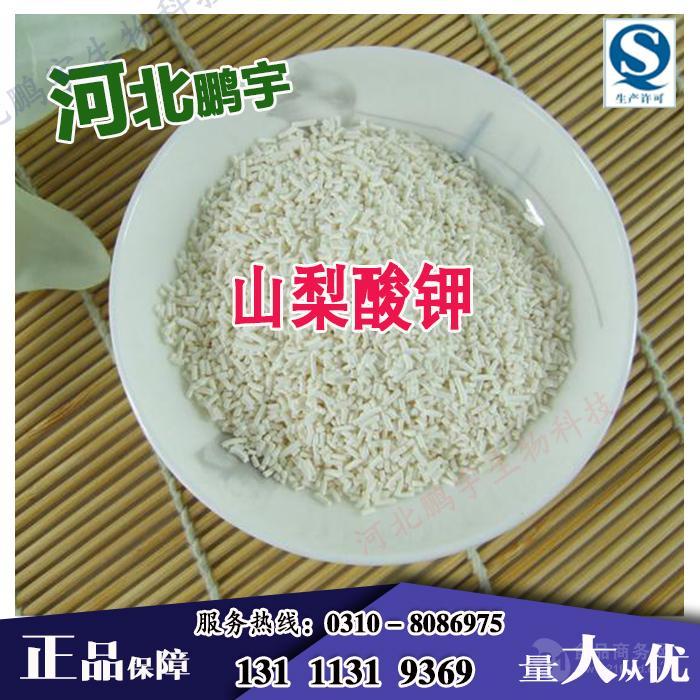 邯郸山梨酸钾生产厂家