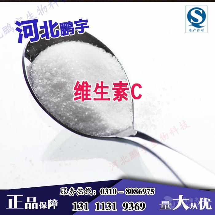 【VC粉 维生素c粉原料】 生产厂家