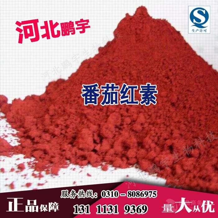 食品级番茄红素生产厂家