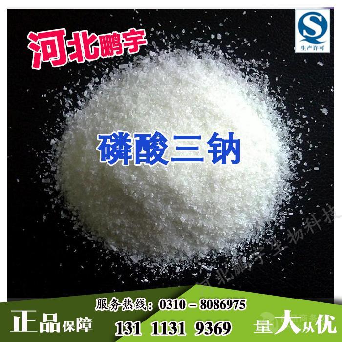 生产厂家磷酸三钠