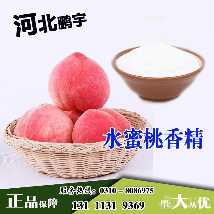 食品级水蜜桃香精生产厂家