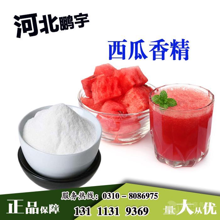 食品级西瓜香精价格,西瓜香精生产