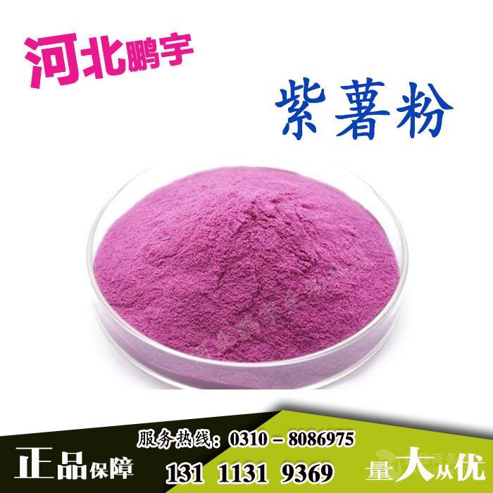 食品级紫薯粉厂家。