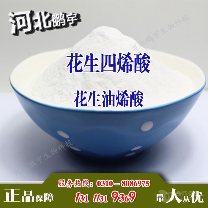 食品级花生油烯酸生产厂家  。