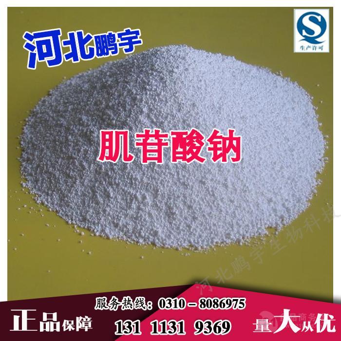 生产厂家肌苷酸钠