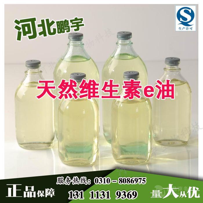 生产厂家天然维生素e油