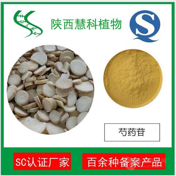 芍药苷50%QS认证厂家直销品质保证现货包邮
