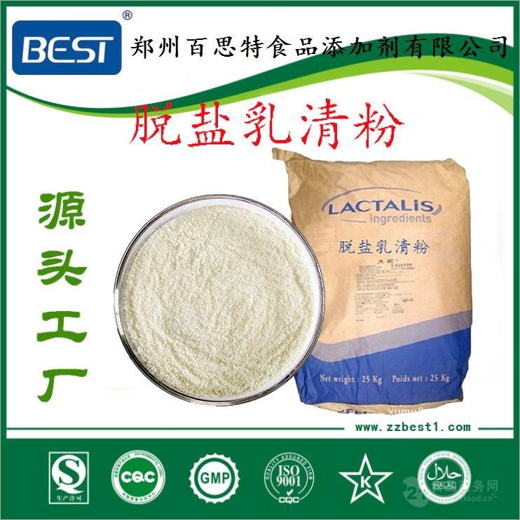 脱盐乳清粉价格  ,百思特脱盐乳清粉生产厂家