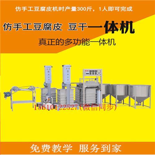 淮安小型豆腐皮机多少钱一套