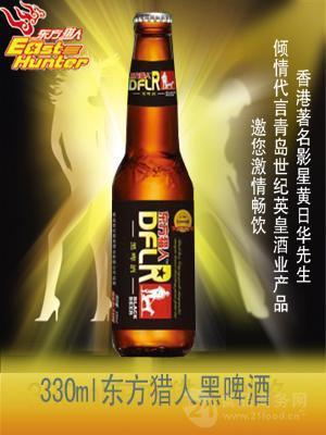 东方猎人黑啤酒 330ml瓶装