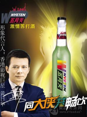 青柠味苏打酒