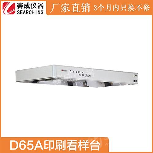 D65/A印刷用标准光源灯箱