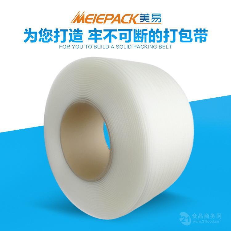 厂家直销全新料4分3000米PP环保透明打包带