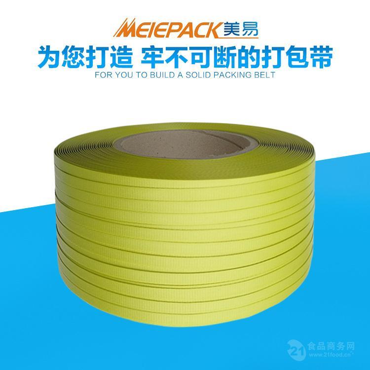 厂家直销订做各种PP打包带黄色环保透明打包带