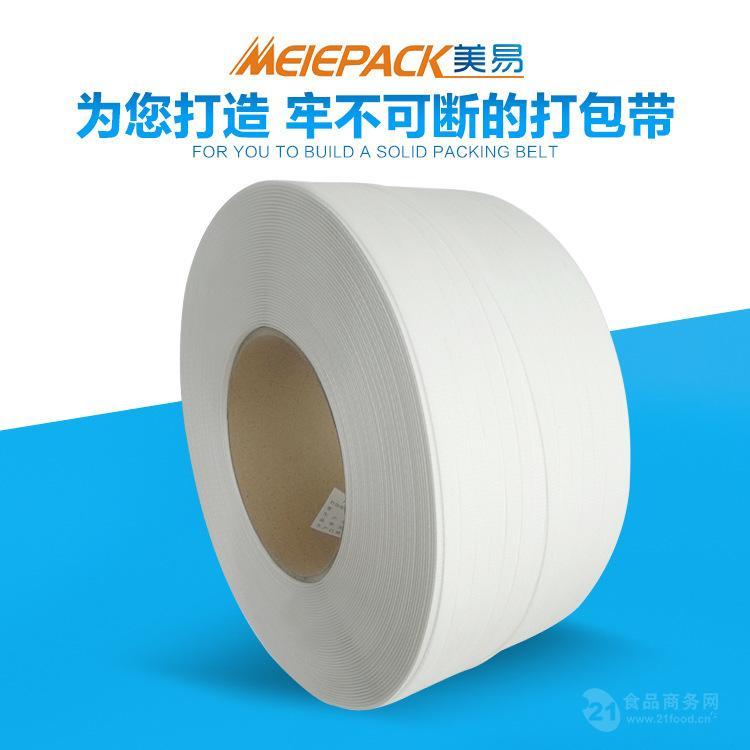 厂家直销全新料白色PP机用环保透明打包带
