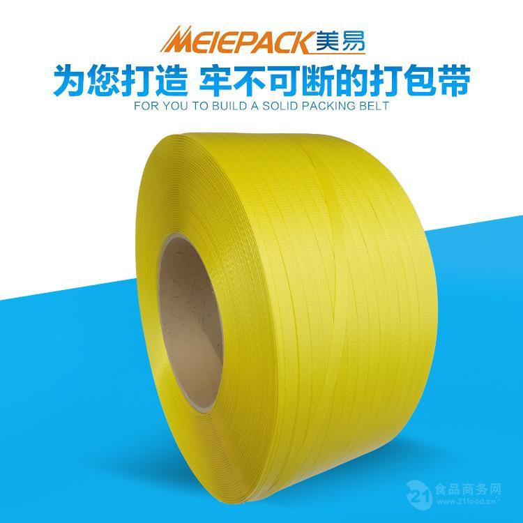厂家直销批发定做黄色4分12mm环保透明打包带