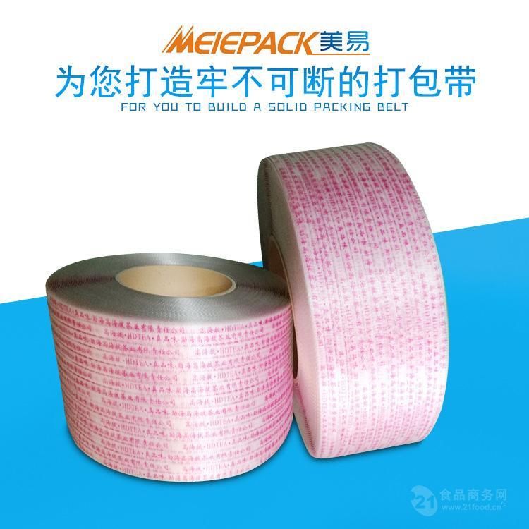 厂家直销印LOGO公司标志机用环保透明打包带