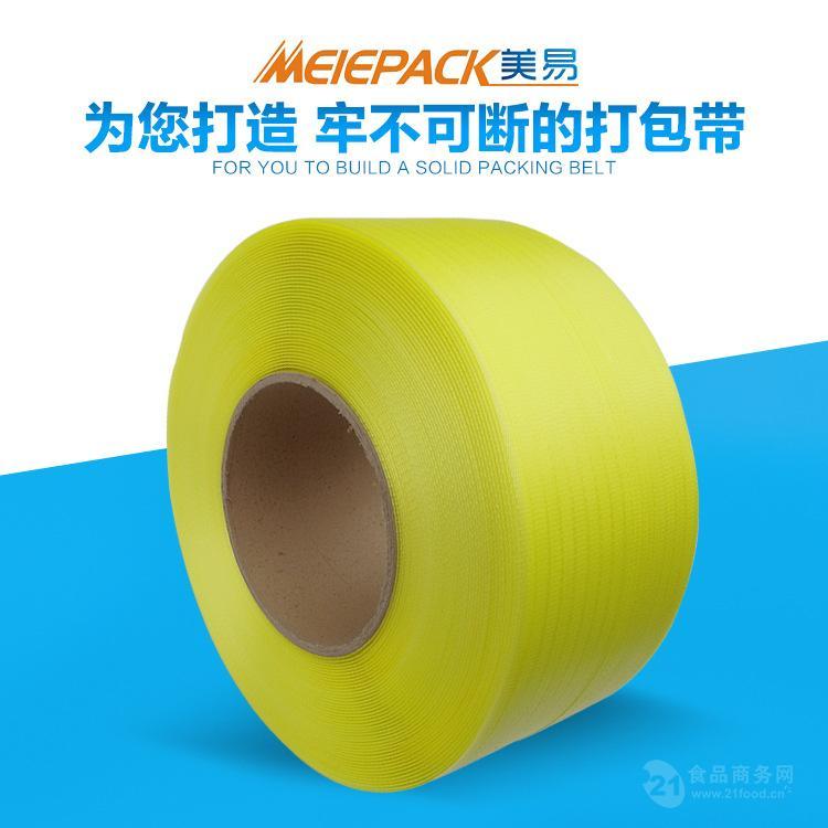 厂家直销机用黄色包装带自动PP环保透明打包带