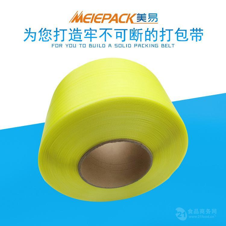 厂家直销黄色塑料4分机用环保透明打包带