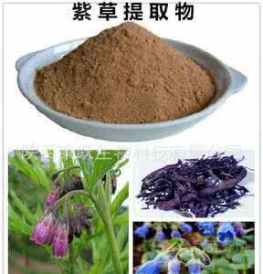 三原天域生物紫草提取物10:1优质原料质量保证