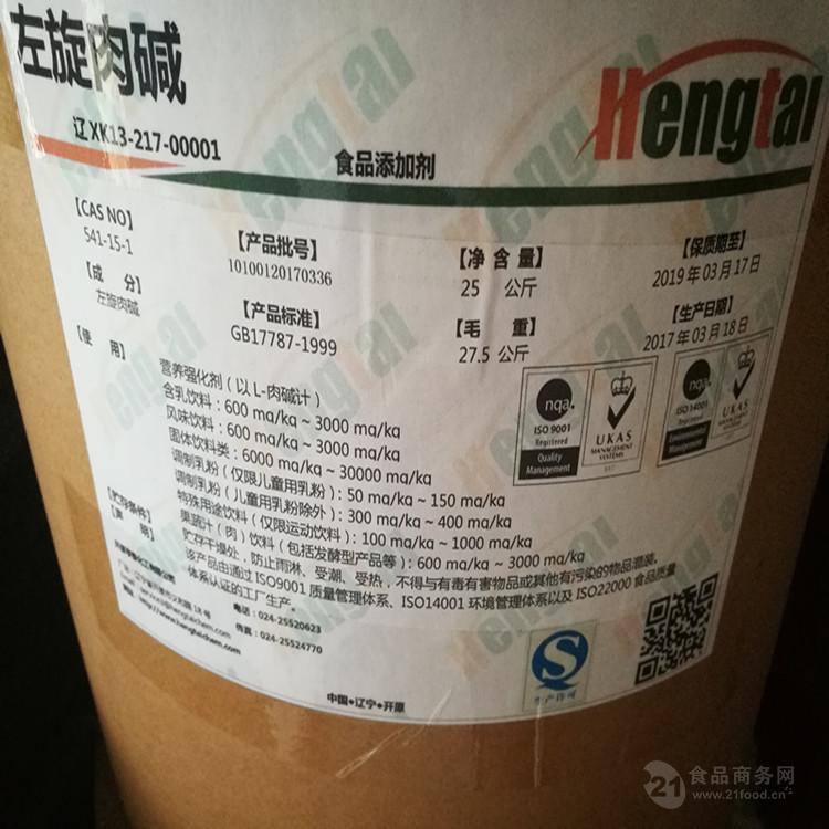 食品级左旋肉碱营养强化剂厂家直销