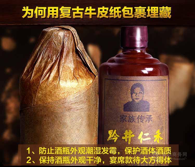 黔井仁禾/宝糟埋藏酒全国招商