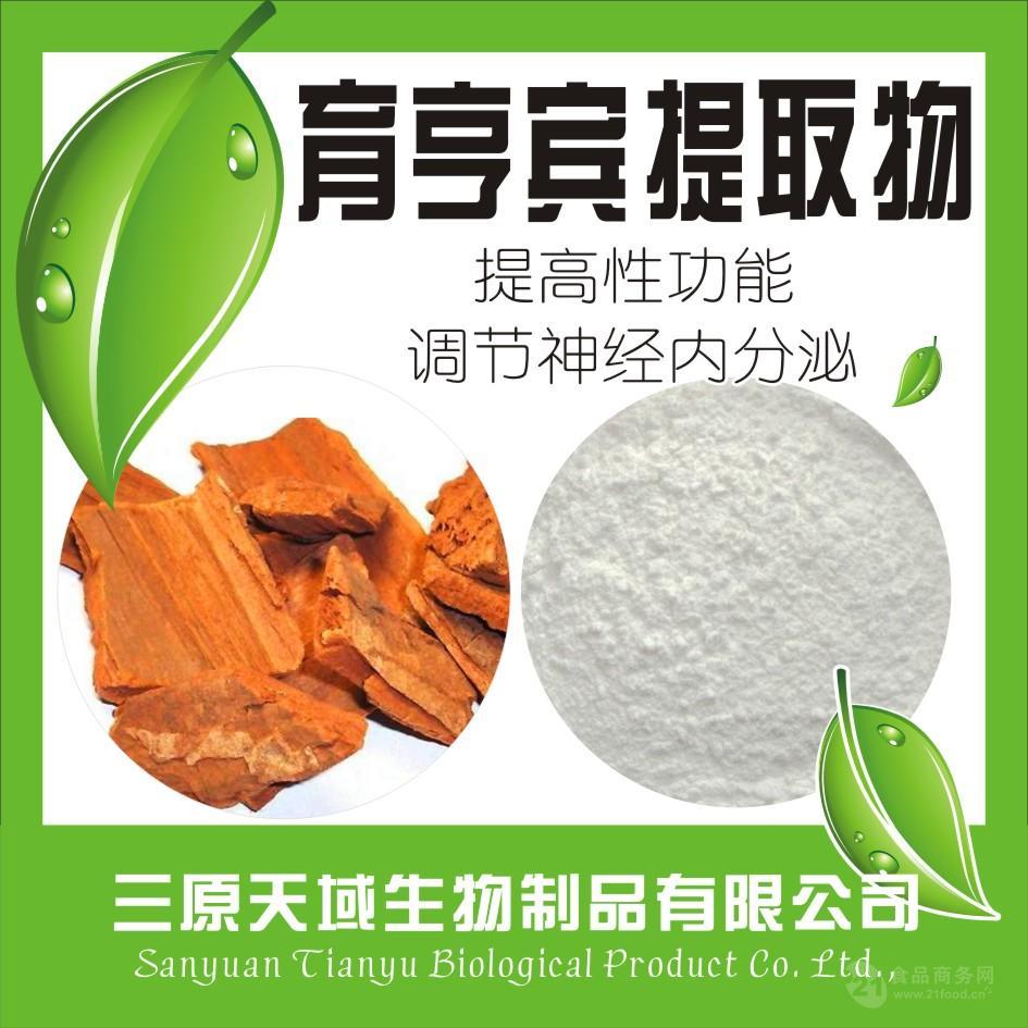 纯天然育亨宾提取物 盐酸育亨宾98%含量 天然保健品原料 特价直销