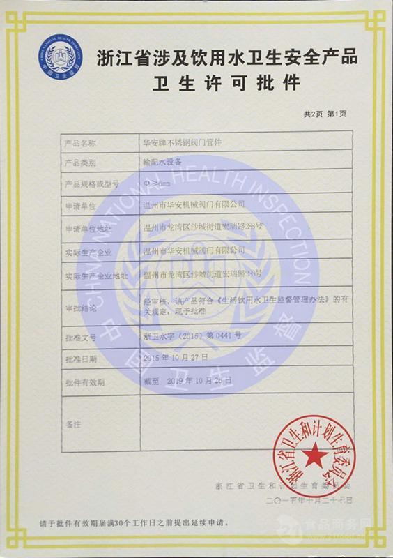 浙江省涉及饮用水卫生安全产品卫生许可批件