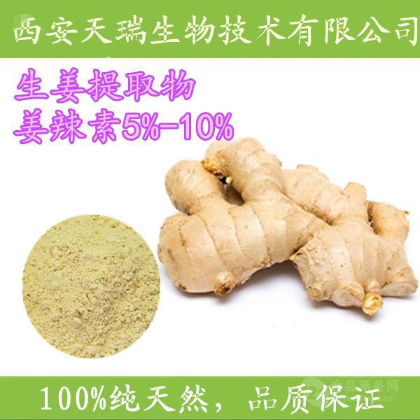 姜辣素2-10%